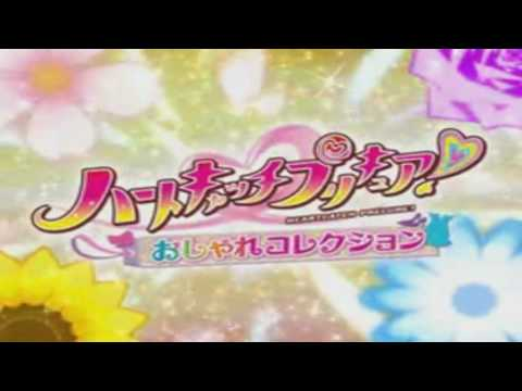 Heartcatch Precure! Oshare Collection Opening video