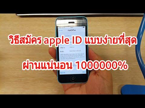 วิธีสมัคร apple ID แบบง่าย ผ่านแน่นอน ละเอียดทุกขั้นตอน