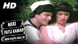 Meri Patli Kamar Mein Haath Daal De | Kishore Kumar, Asha Bhosle | Samraat Songs | Hema Malini