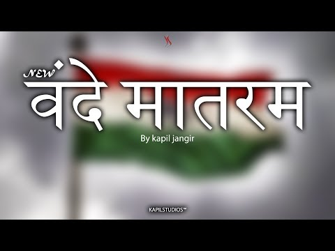 VANDE MATARAM  | KAPIL JANGIR  & Group - Original Compose