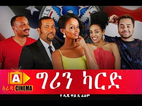 ግሪን ካርድ - Ethiopian Movie - Green Card Trailer 2017
