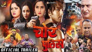 CHOR POLICE (चोर पुलिस) - Official Trailer - Akash Singh , Kajal Raghwani - Bhojpuri New Movies 2019