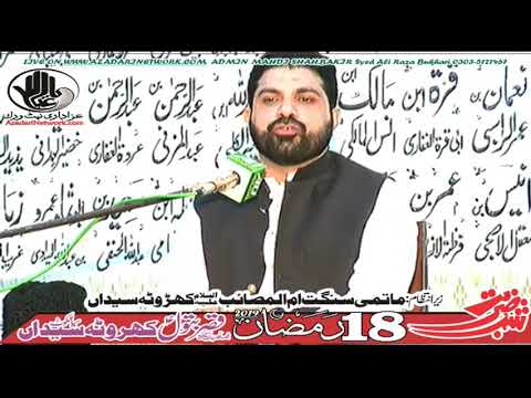 18 Ramzan 2019 | Allama Asif Raza Alvi |Shahdat Imam Ali A.S | Kharota Syedan Sialkot
