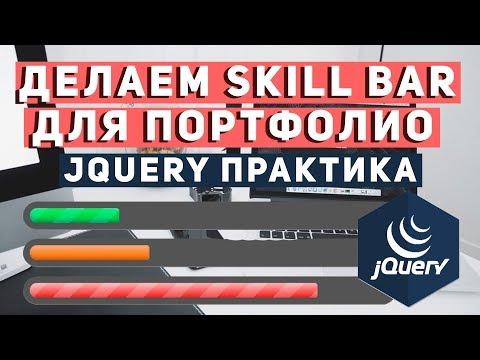 Уроки jQuery практика- делаем Skill bar для портфолио