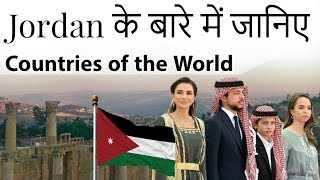 Jordan के बारे में जानिए - Know everything about Jordan - Countries of the World Series