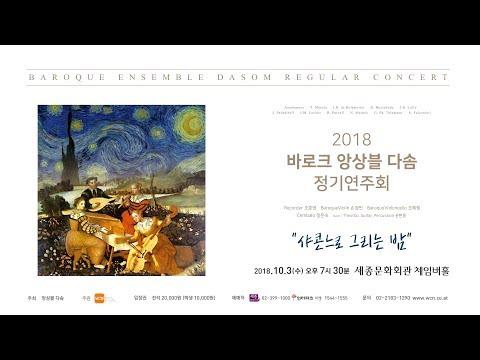 바로크 앙상블 다솜 제3회 정기연주회 공연 홍보 영상