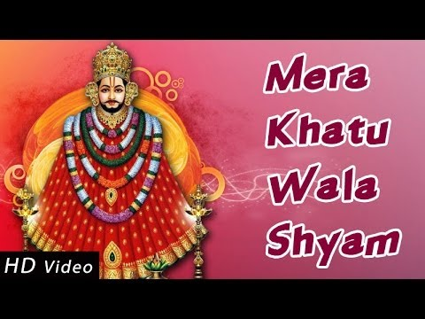Mera Khatu Wala Shyam | Hindi Latest Devotional Song | Khatu...