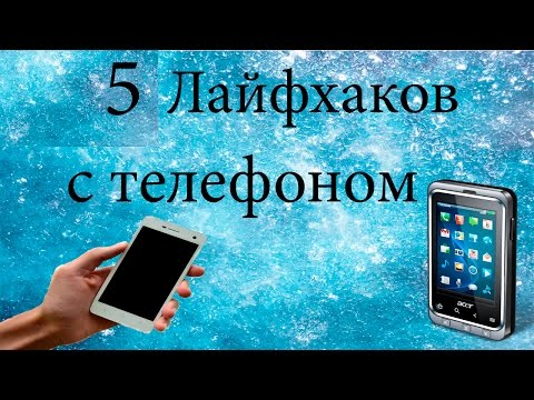5 Лайфхаков с Телефоном  Life Hacking The Phone