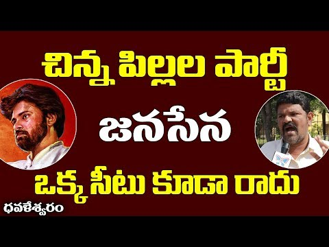 Dowleswaram Public Talk On Janasena Pawan Kalyan | Who Will WIn In AP 2019 Elections | Andhra Survey