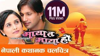 New Nepali Movie   Maya Ta Maya Ho  Nepali  Movie