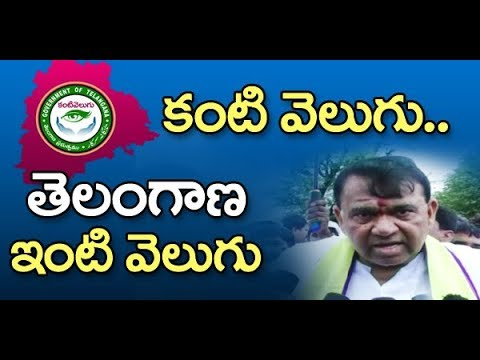 Minister Pocharam Srinivas Reddy  On Kanti Velugu Scheme | Great Telangana TV