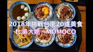 2018年又再度挑戰一次台南20道美食啦