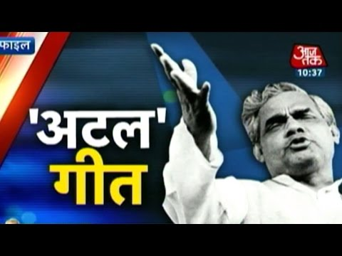 Bharat Ratna Probable Atal Bihari Vajpayee Recites Poems video