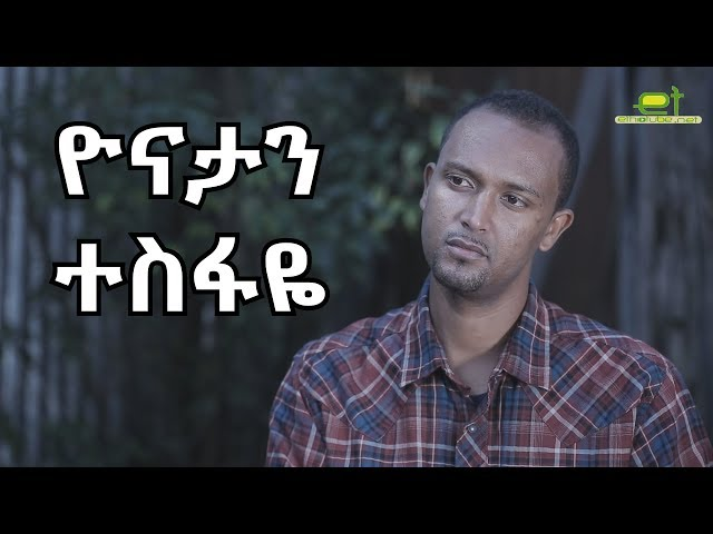 A talk with Yonatan Tesfaye | March 2018