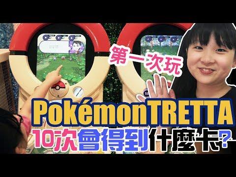 【PokémonTRETTA】第一次玩,和妞爸各玩10次會得到什麼卡呢?[NyoNyoTV妞妞TV玩具]