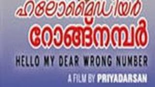 Diamond Necklace - Hello My Dear Wrong Number 1986: Full Length Malayalam Movie