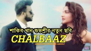 নবাব এর পর শাকিব খান শুভশ্রীর নতুন ছবি চালবাজ!!!   Shakib Khan Subhashree New Movie Chalbaaz