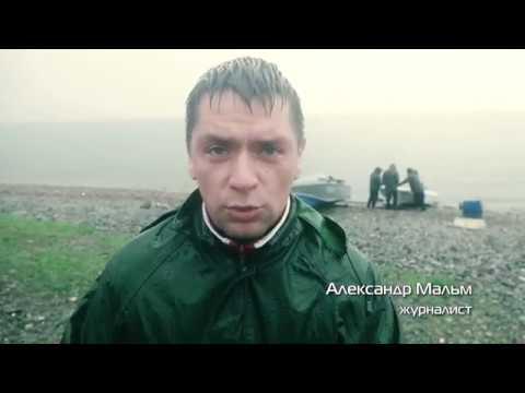 «Последний омуль». Журналистское расследование Александра Мальма