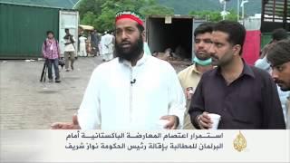 تواصل اعتصام المعارضة الباكستانية أمام البرلمان