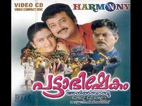 Pattabhishekam 2 Malayalam Comedy Full Movie Jayaram, Harisree Asokan, Mohini 1999 video