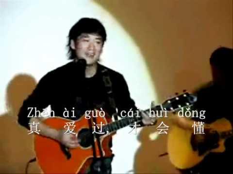 Learn Mandarin By Songs 周华健-朋友.wmv video