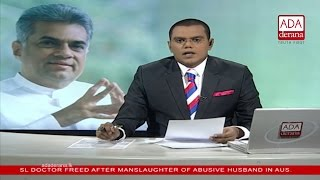 Ada Derana English News Bulletin 09 00 pm - 2017 02 27