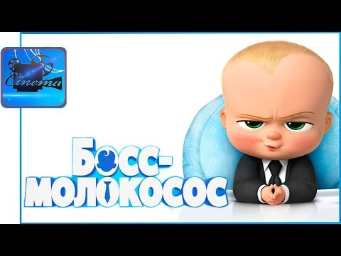 Босс-Молокосос [2017] Русский Трейлер