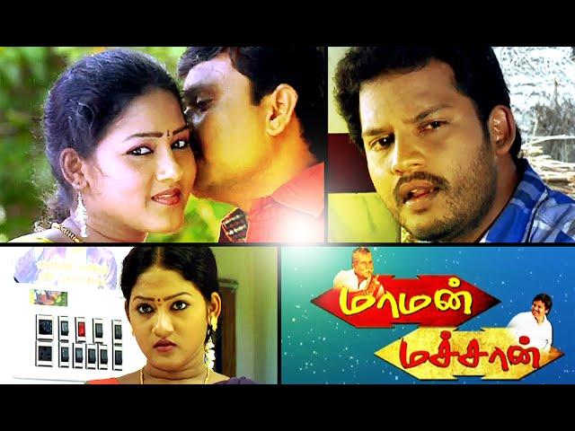 Tamil New Movies 2015 Full Movie | Maman Machan | Latest Tamil Full Movie 2015