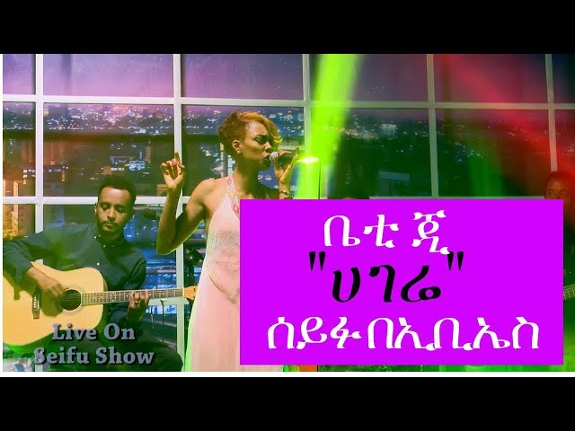 Seifu on EBS: Betty G Live Performance