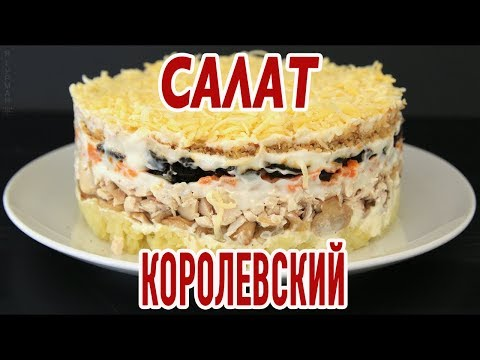 """""""Королевский"""" Салат с Курицей"""