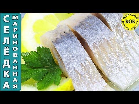 Селедка маринованная оригинальный метод - пошаговый рецепт