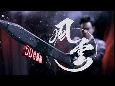 風雲5D音樂劇 步驚雲Promo Video
