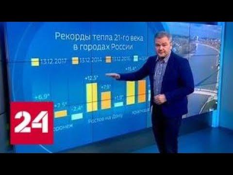 Погода 24: весеннее тепло за две недели до Нового года - Россия 24