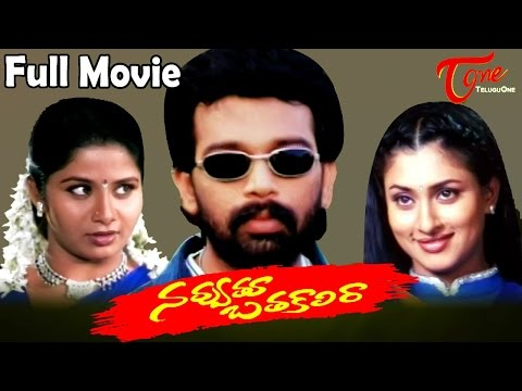 Navvuthu Bathakalira - Full Length Telugu Movie - J.D. Chakravarthi - Malavika
