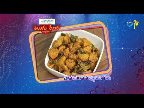 Chamadumpa Nuvvula Iguru | Telugu Ruchi | 6th November 2018 | ETV Telugu