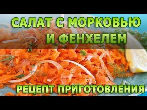 Рецепты салатов. Салат с морковью и фенхелем простой рецепт приготовления