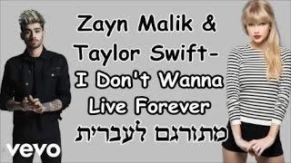 Download Lagu ZAYN & Taylor Swift - I Don't Wanna Live Forever מתורגם לעברית 💙 Gratis STAFABAND