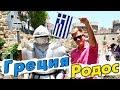 Остров Родос в Греции старый город рыцарей греческая еда Тут видна Турция mp3