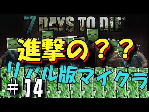 【リアル版マイクラ】7 Days to Die #14【進撃のまったり回】さかなの実況 リアルアンパンマン 動画