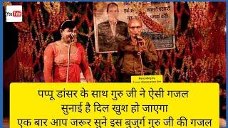 Pappu dancer पप्पू की ग़ज़ल मैं हूं बीमार गम एक बुजुर्ग गुरुजी ने जोरदार टक्कर चंद्रभूषण की नौटंकी