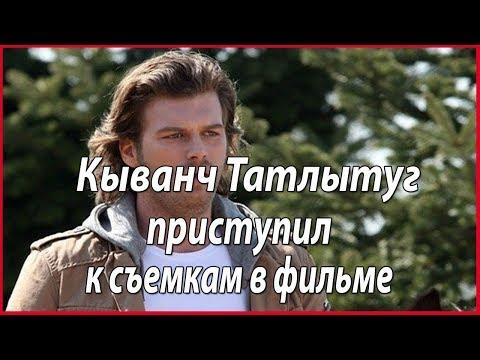 Стартовали съемки с участием Кыванч Татлытуг #звезды турецкого кино