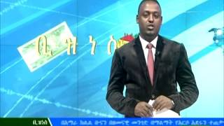 Business noon news from EBC Dec 28 2016