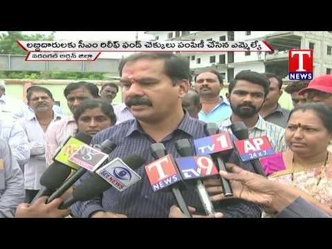 MLA Vinay Bhaskar Distributes CM Relief Fund Cheques | Warangal | TNews live Telugu