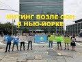 Митинг возле ООН в Нью-Йорке. Требовали отставки Назарбаева. Митинг 6 июля 2018/ БАСЕ