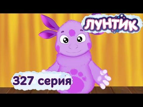 Лунтик и его друзья - 327 серия. Конкурс чтецов