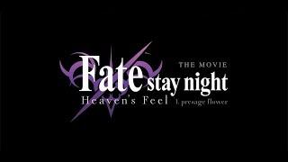 Fate/stay night [Heaven's Feel] I. presage flower Theatrical Trailer
