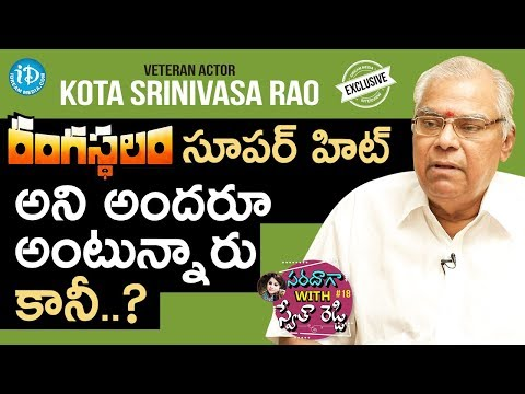 Veteran Actor Kota Srinivasa Rao Exclusive Interview || Saradaga With Swetha Reddy #13