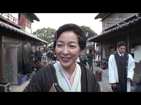 メイキング映像#6「白秋を支えた女達 」与謝野晶子役 羽田美智子