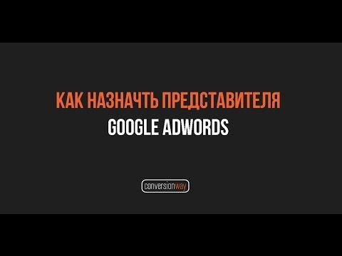 Как назначить представителя в Google AdWords.