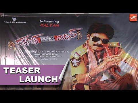 Kalyan Fan of Pawan Movie Teaser Launch | #kalyanfanofpawan | Kavitha | Tollywood | YOYO TV Channel